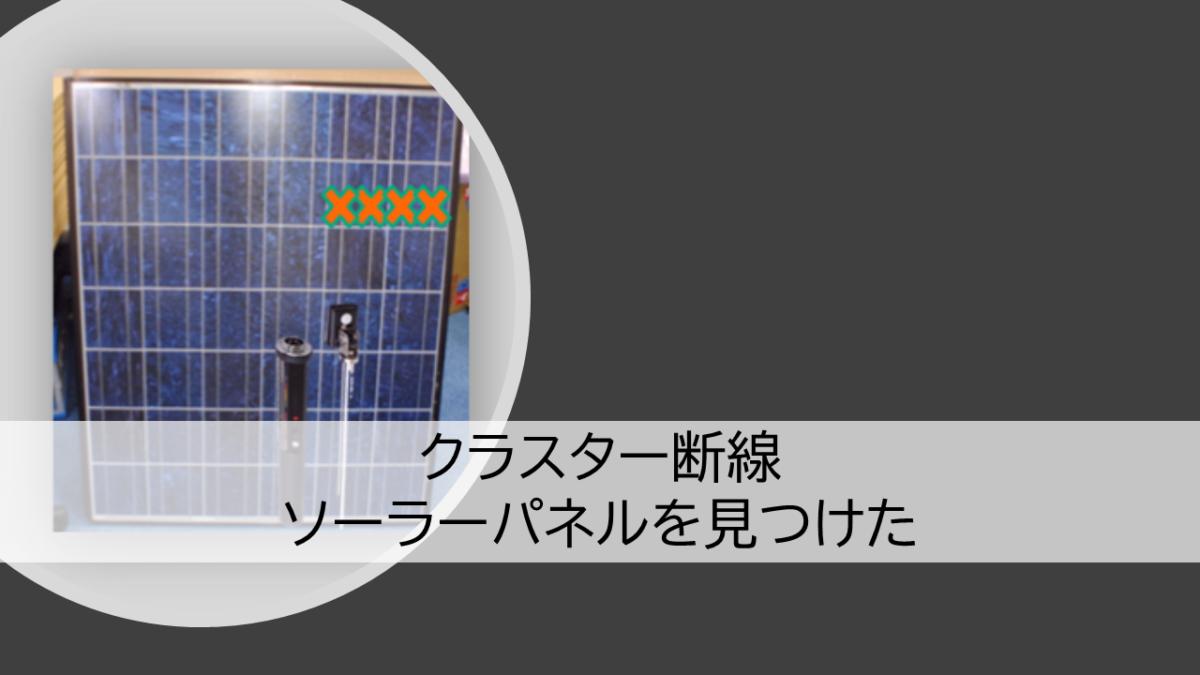 クラスター断線ソーラーパネルを見つけた