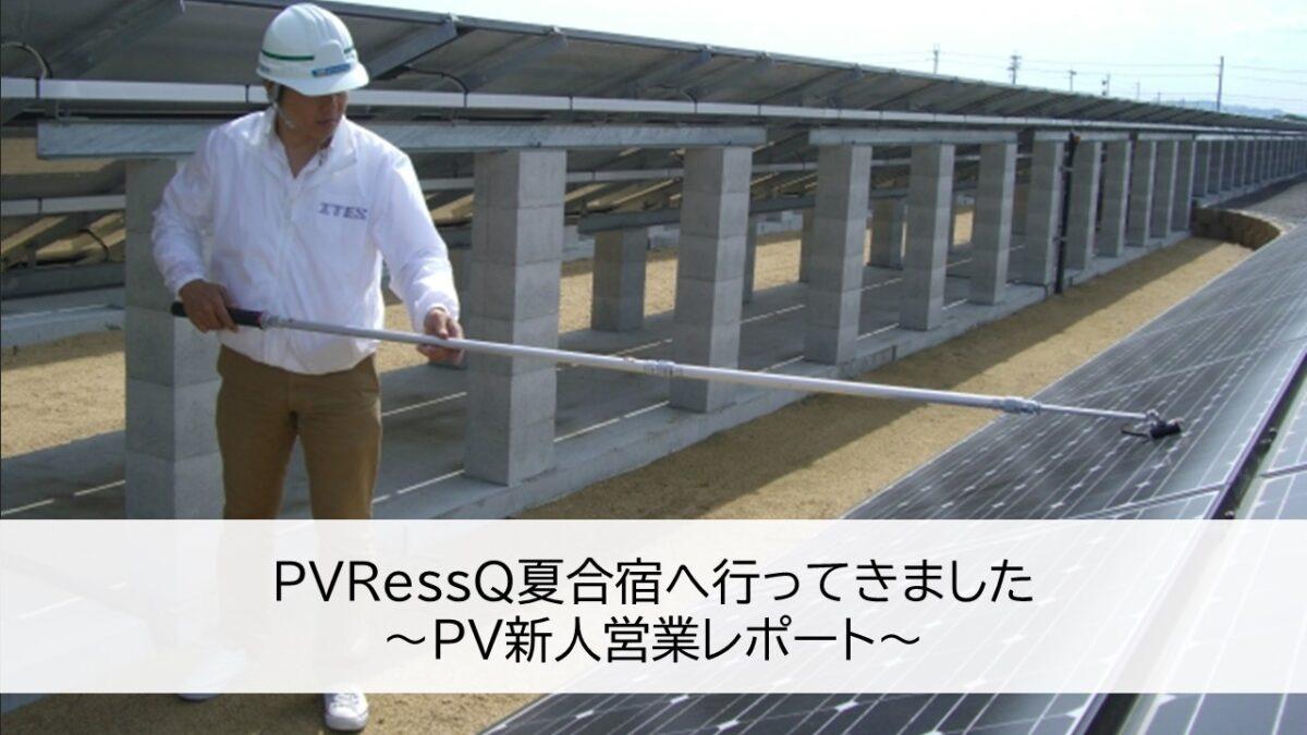 131007PVRessQ夏合宿へ行ってきました~PV新人営業レポート~