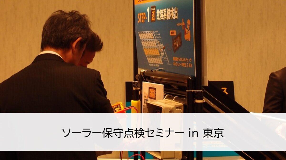 ソーラー保守点検セミナー in 東京
