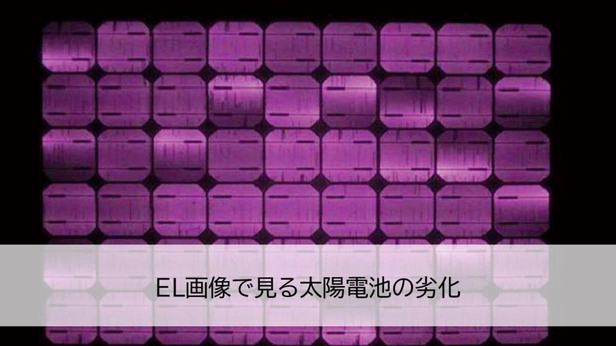EL画像で見る太陽電池の劣化