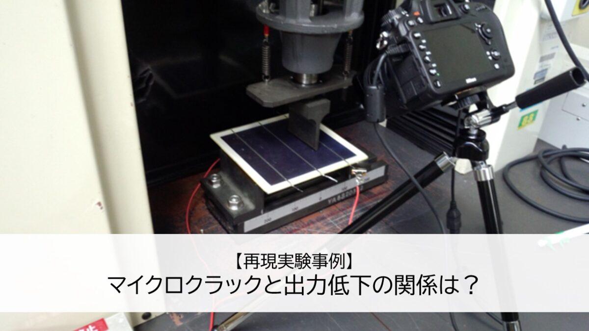 【再現実験事例】マイクロクラックと出力低下の関係は?