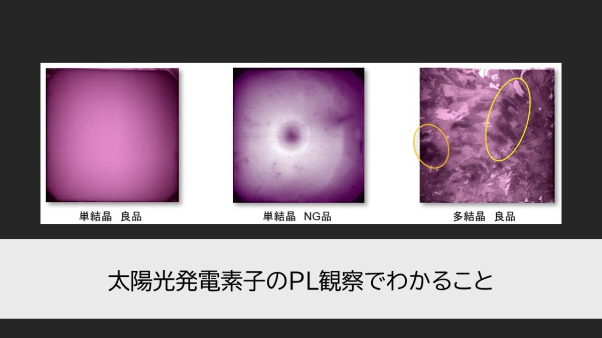 太陽光発電素子のPL観察でわかること