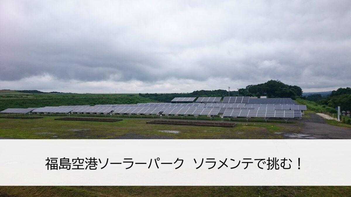 福島空港ソーラーパーク ソラメンテで挑む!