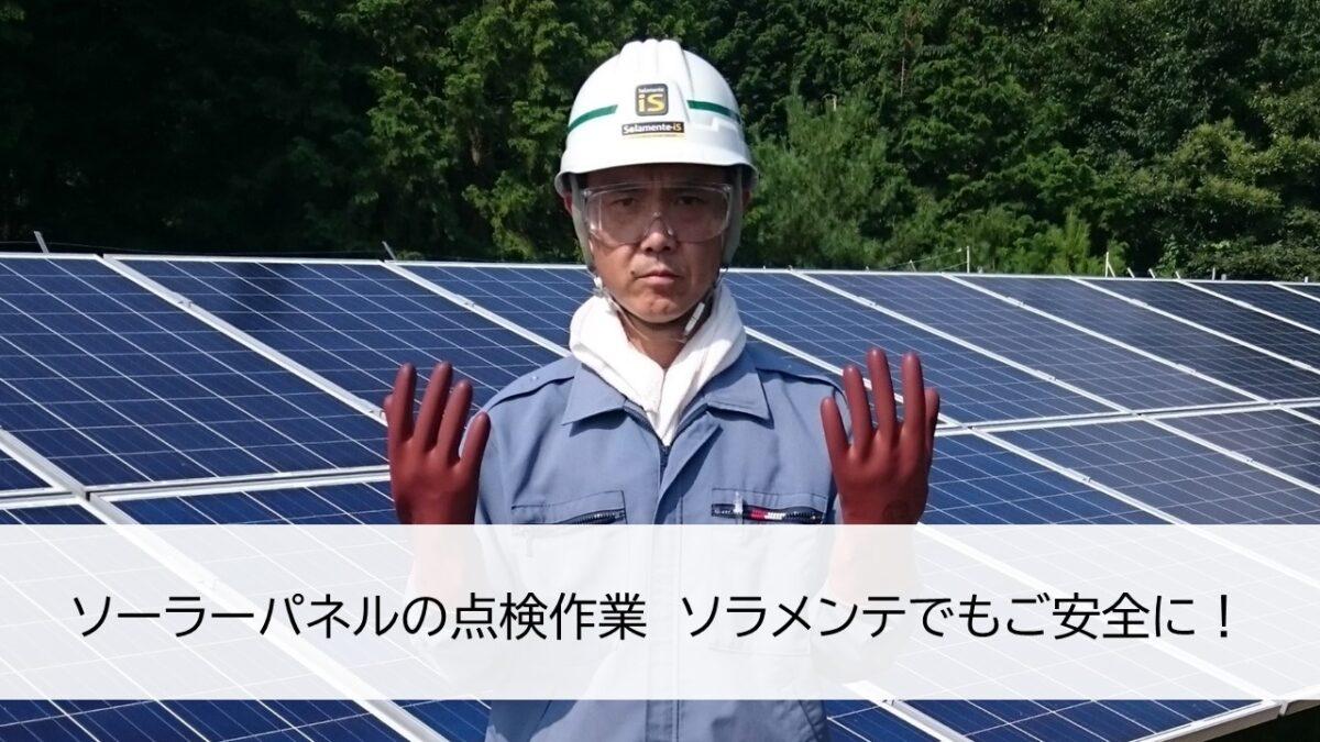 ソーラーパネルの点検作業 ソラメンテでもご安全に!