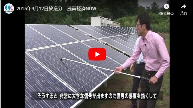【TV放映】技術者集団の自信作!太陽光パネルの保守・点検装置 ~アイテス~