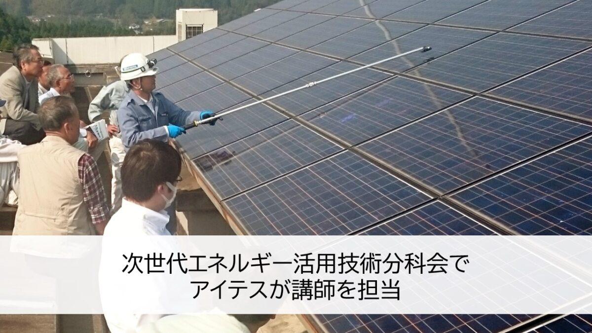 次世代エネルギー活用技術分科会でアイテスが講師を担当