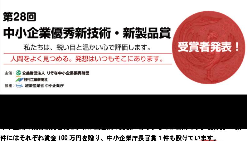 第28回中小企業優秀新技術・新製品賞