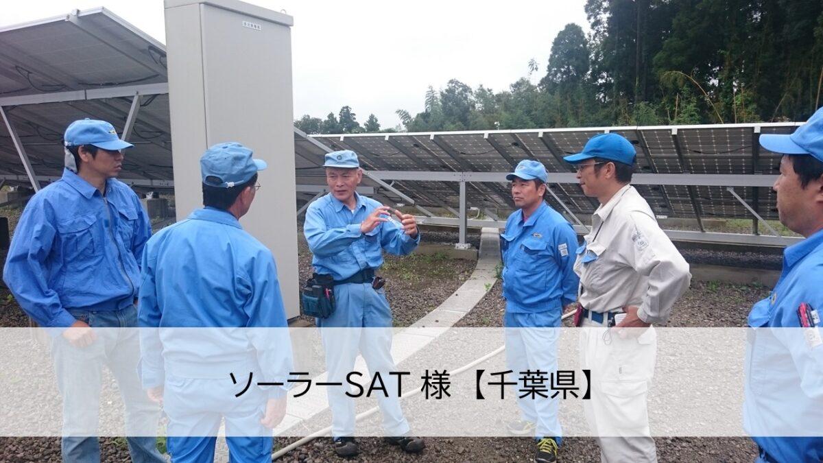 発電事業者から選ばれる電気主任技術者集団