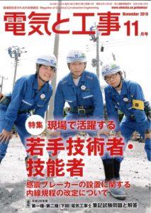 電気と工事