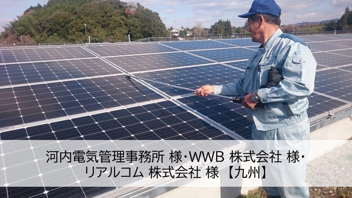 電気主任技術者による太陽光パネルの点検事例
