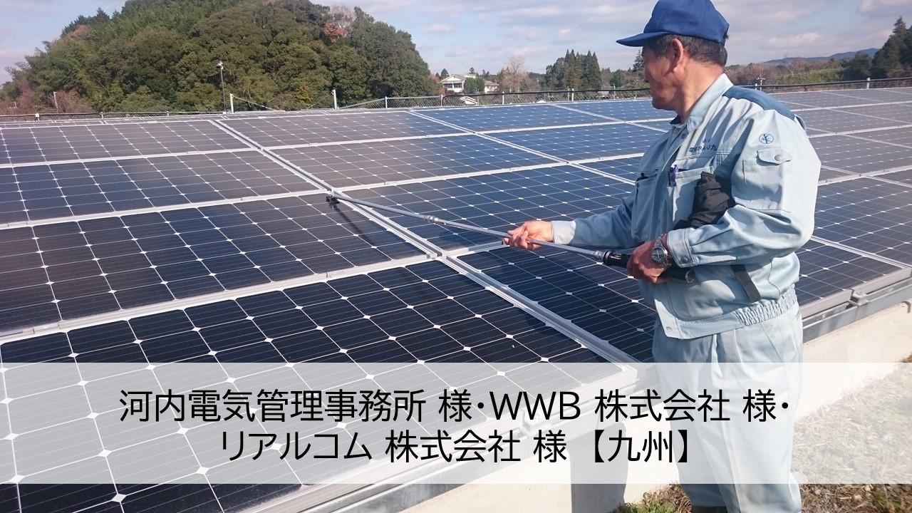 河内電気管理事務所・WWB株式会社・リアルコム株式会社様