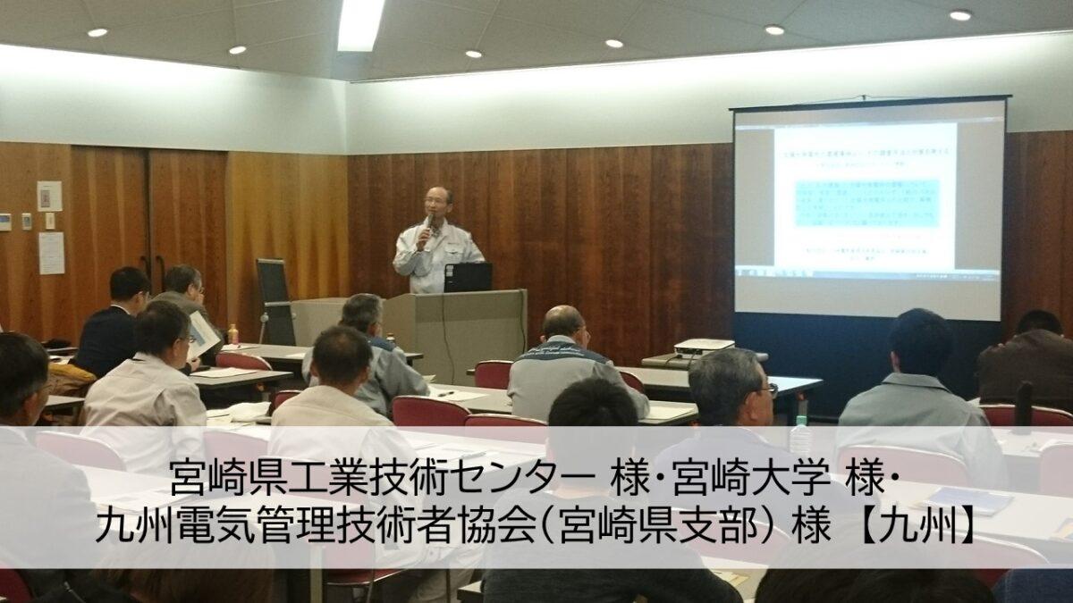宮崎県の「官・民・学」で取り組むO&M技術力向上