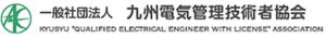 九州電気管理者協会