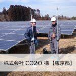 08_株式会社CO2O様