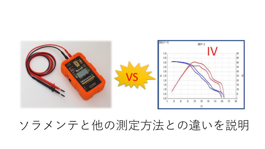 ソラメンテと他の測定方法との違いを説明