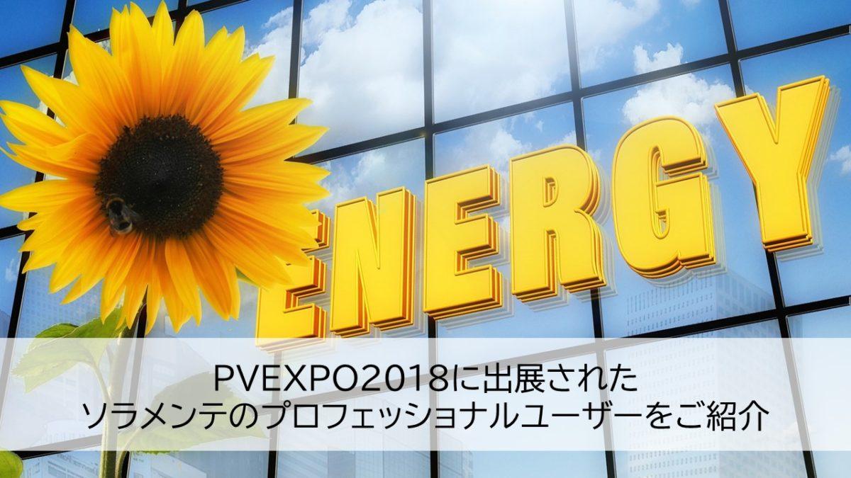 PVEXPO2018に出展された  ソラメンテのプロフェッショナルユーザーをご紹介(50音順)