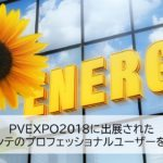 PV-EXPO2018