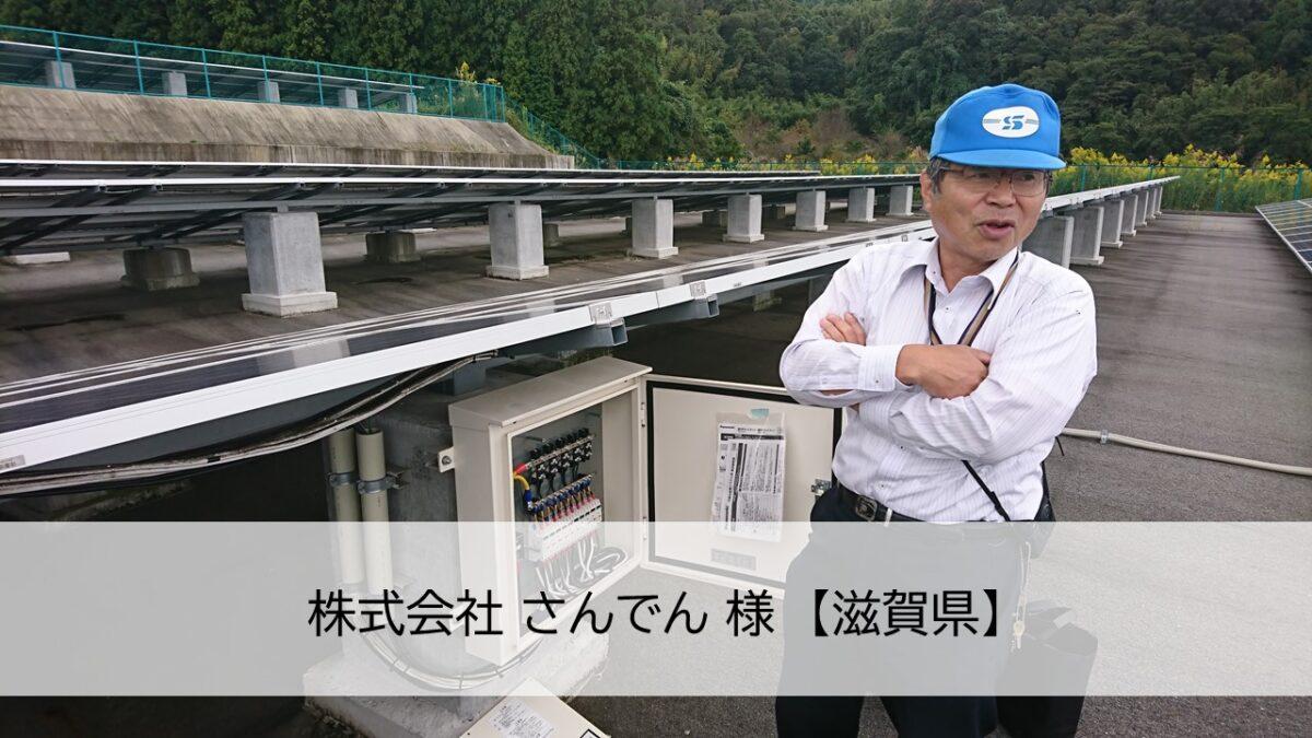 電気工事業から太陽光O&Mへ参入しビジネス拡大