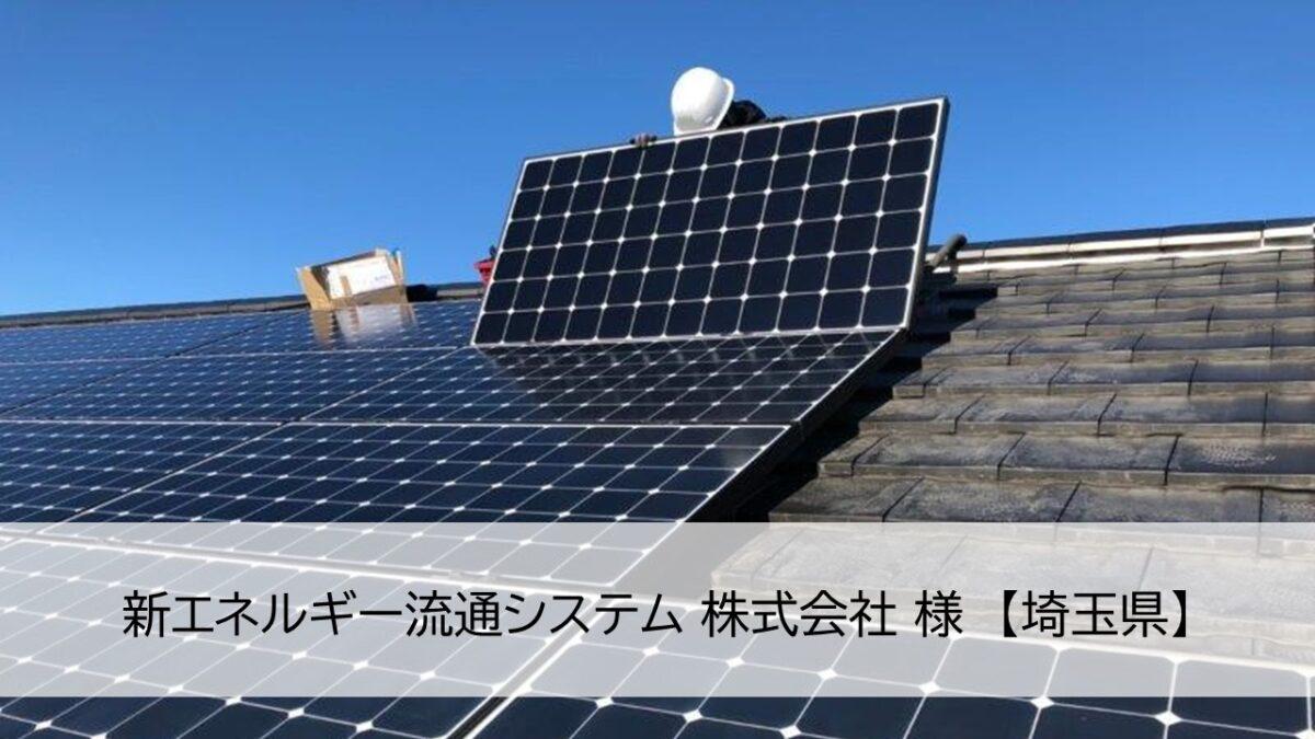 住宅用太陽光発電システムの発電量低下を伴う不具合対応