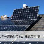 16_新エネルギー流通システム株式会社様