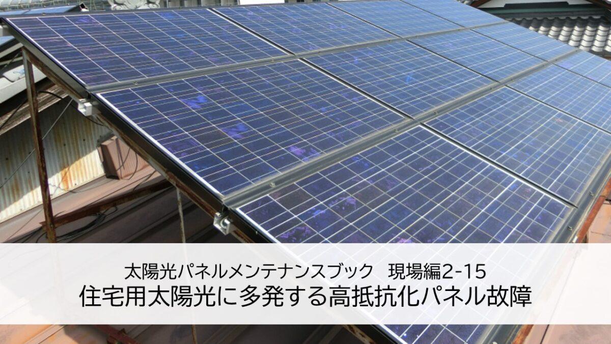 住宅用太陽光に多発する高抵抗化パネル故障