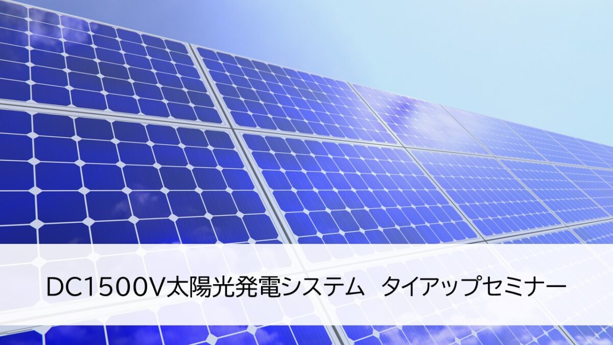 DC1500V太陽光発電システム タイアップセミナー