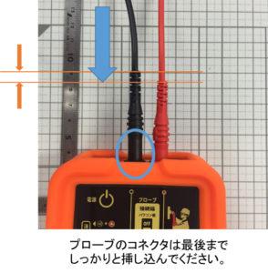 プローブのコネクタは最後までしっかりと挿し込んでください。