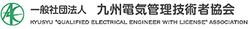 一般社団法人九州電気管理技術者協会