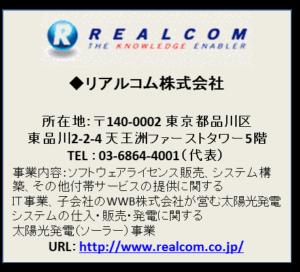 リアルコム株式会社連絡先