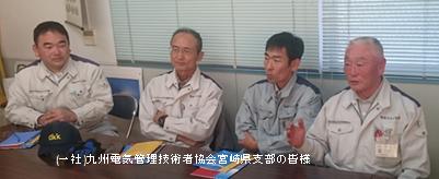 写真左から:井上様、金丸様、仁多脇様、宮崎県支部長の曽我部様