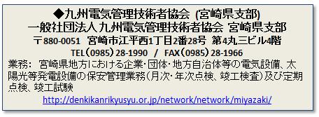 九州電気管理技術者協会