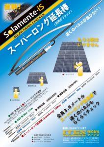 ソラメンテ-iSスーパーロング延長棒のサムネイル
