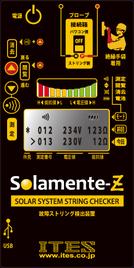 SZ-操作パネル