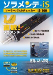 カタログ_ソラメンテ-iS SI-100のサムネイル