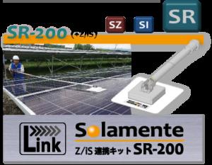 SR-200