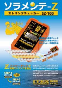 カタログ_ソラメンテ-Z(SZ-100)のサムネイル