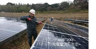 ソラメンテ-iS(SI-200)パネルの発電電流を測定