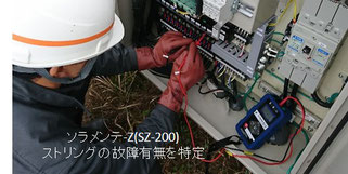 ソラメンテ-Z (SZ-200) ストリングの故障有無を特定