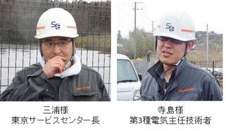 東京サービスセンター長 三浦様、第三種電気主任技術者寺島様