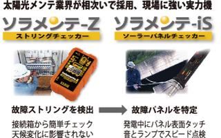 太陽光メンテ業界が相次いで採用、現場に強い実力機