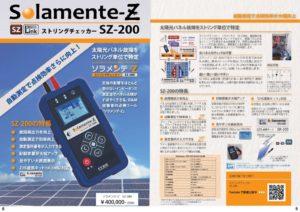 製品カタログP8-P9 SZ200のサムネイル