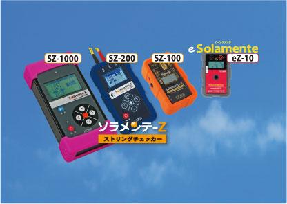 校正サービス SZ-1000,SZ-200,SZ-100,eSolamente