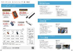 製品カタログP22P-P23 support-serviceのサムネイル