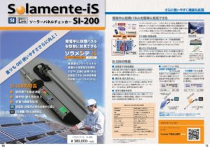 製品カタログP10-P11 SI200のサムネイル
