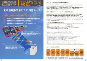 製品カタログP18-P19 校正のサムネイル