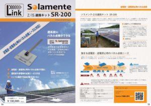製品カタログP14-P15 SR200のサムネイル
