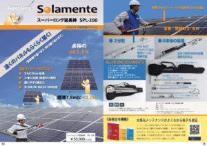 製品カタログP12-P13 SPL200のサムネイル