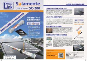 製品カタログP16-P17 SC200のサムネイル