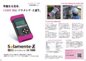 製品カタログP6-P7 SZ1000のサムネイル