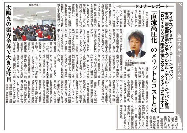新エネルギー新聞 2019年4月8日掲載